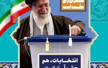 فایل لایه باز تصویر انتخابات، هم حق ملت و هم وظیفه ملی است