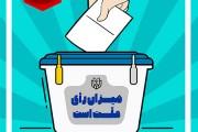 فایل لایه باز تصویر همه در انتخابات شرکت کنند