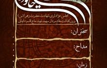 فایل لایه باز بنر اطلاع رسانی مراسم هیأت مخصوص فاطمیه به همراه عکس سردار سلیمانی