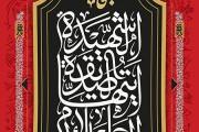فایل لایه باز تصویر شهادت حضرت فاطمه (س) / السلام علیک ایتها الصدیقه الشهیده