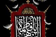 فایل لایه باز تصویر شهادت حضرت فاطمه (س) به همراه عکس شهید سلیمانی و شهید ابومهدی المهندس