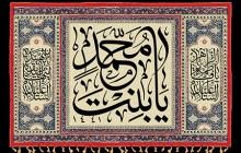 فایل لایه باز تصویر شهادت حضرت فاطمه زهرا (س) / یا بنت محمد