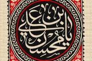 فایل لایه باز تصویر شهادت حضرت محسن (ع) / یا محسن بن علی