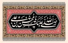 فایل لایه باز تصویر شهادت حضرت محسن (ع)