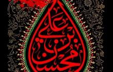 فایل لایه باز تصویر شهادت حضرت محسن (ع) / یا محسن ابن علی