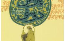 معرفی کتاب/پیراهن دوستی