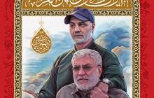 فایل لایه باز تصویر شهید سردار سلیمانی و شهید ابومهدی المهندس / ایران و العراق لایمکن الفراق