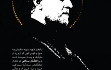 فایل لایه باز تصویر شهید سردار سلیمانی / انتقام سخت