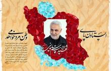 فایل لایه باز تصویر شهید سردار سلیمانی / ایستادن پای وطن مرد می خواهد