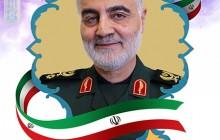 فایل لایه باز تصویر سردار  سپهبد شهید حاج قاسم سلیمانی