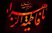 نماهنگ شهادت حضرت زهرا سلام الله علیها