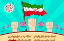 فایل لایه باز تصویر دهه فجر / در دل بهمن سرد تاریخ لاله سر زد ز خون شهیدان