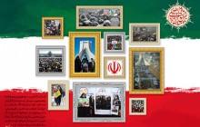 فایل لایه باز تصویر راهپیمایی ۲۲ بهمن