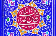 فایل لایه باز تصویر ولادت امام باقر (ع)