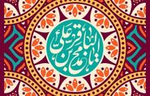 فایل لایه باز تصویر میلاد امام باقر (ع)