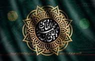 فایل لایه باز تصویر شهادت امام هادی (ع) / یا علی بن محمد الهادی