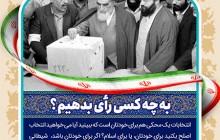 فایل لایه باز تصویر به چه کسی رأی بدهیم؟ / انتخاب اصلح از دید امام خمینی (ره)