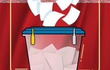 فایل لایه باز تصویر انتخابات / حضور در انتخابات نشانه پشتوانه مردمی از نظام و موجب امنیت است
