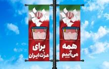 فایل لایه باز تصویر همه می آییم برای عزت ایران