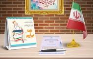 فایل لایه باز تصویر همه در انتخابات شرکت می کنیم / چو ایران نباشد تن من مباد