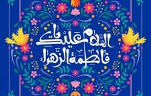 فایل لایه باز تصویر ولادت حضرت فاطمه (س) / السلام علیک یا فاطمه الزهراء