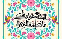 فایل لایه باز تصویر ولادت حضرت زهرا (س)