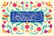 فایل لایه باز تصویر میلاد حضرت فاطمه زهرا (س)