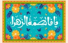 فایل لایه باز تصویر ولادت حضرت فاطمه (س) / یا فاطمه الزهراء