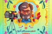 فایل لایه باز تصویر شهید سید مرتضی آوینی / مخصوص کودکان