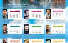 فایل لایه باز تقویم دیواری سال ۹۹ / به یاد شهید حاج قاسم سلیمانی