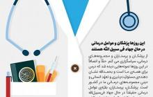 پزشکان در حال جهاد فیسبیلالله هستند/ کرونا را شکست می دهیم