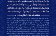 فایل لایه باز تصویر قرآنی آیه آمن الرسول