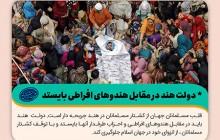 سخن نگاشت / دولت هند در مقابل هندوهای افراطی بایستد
