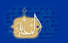 فایل لایه باز تصویر اسماء الحسنی / المعید