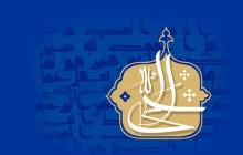 فایل لایه باز تصویر اسماء الحسنی / الحی
