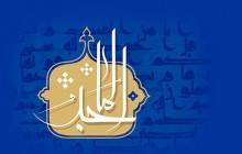 فایل لایه باز تصویر اسماء الحسنی / الماجد