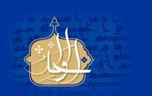 فایل لایه باز تصویر اسماء الحسنی / الواحد