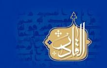 فایل لایه باز تصویر اسماء الحسنی / القادر