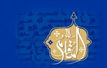 فایل لایه باز تصویر اسماء الحسنی / المقدم