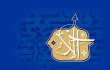 فایل لایه باز تصویر اسماء الحسنی / الآخر