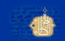 فایل لایه باز تصویر اسماء الحسنی / الظاهر