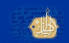 فایل لایه باز تصویر اسماء الحسنی / الباطن