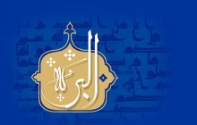 فایل لایه باز تصویر اسماء الحسنی / البر