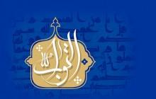 فایل لایه باز تصویر اسماء الحسنی / التواب