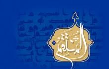 فایل لایه باز تصویر اسماء الحسنی / المنتقم