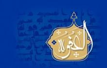 فایل لایه باز تصویر اسماء الحسنی / العفو