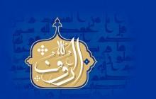 فایل لایه باز تصویر اسماء الحسنی / الرءوف