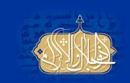 فایل لایه باز تصویر اسماء الحسنی / ذوالجلال و الإکرام