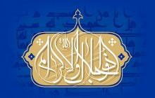 فایل لایه باز تصویر اسماء الحسنی / ذوالجلال و الاکرام