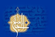 فایل لایه باز تصویر اسماء الحسنی / الجامع